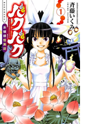 【全1-3セット】バクバク~お嬢様怪異談~(少年チャンピオン・コミックス)