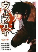 【1-5セット】ウルフガイ(ヤングチャンピオン・コミックス)