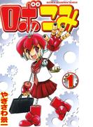 【全1-4セット】ロボこみ(少年チャンピオン・コミックス)