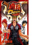 【11-15セット】卓球Dash!!(少年チャンピオン・コミックス)