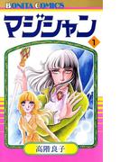 【1-5セット】マジシャン(マジシャン/ミステリーボニータ)