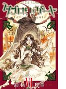 【6-10セット】タブロウ・ゲート(プリンセスGOLD/プリンセス・コミックス)