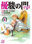 【1-5セット】優駿の門-アスミ-(プレイコミック)