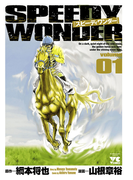 【1-5セット】スピーディワンダー(ヤングチャンピオン・コミックス)