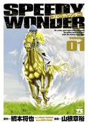 【全1-16セット】スピーディワンダー(ヤングチャンピオン・コミックス)