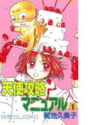 【全1-6セット】天使攻略マニュアル(プリンセス・コミックス)