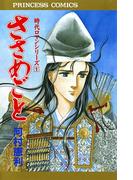 【1-5セット】時代ロマンシリーズ