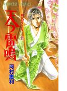 【11-15セット】時代ロマンシリーズ
