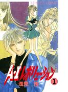 【1-5セット】A・Iレボリューション(プリンセス・コミックス)
