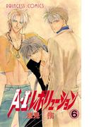 【6-10セット】A・Iレボリューション(プリンセス・コミックス)