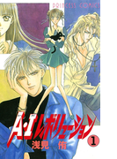 【全1-17セット】A・Iレボリューション(プリンセス・コミックス)