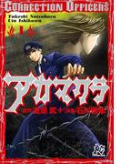【全1-2セット】アカマクラ Correction Officers(プレイコミック)
