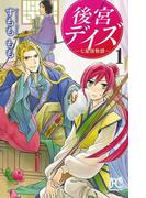 【全1-12セット】後宮デイズ~七星国物語~(プリンセス・コミックス)