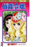 【全1-12セット】伯爵令嬢(ひとみコミックス)
