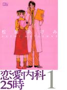 【全1-6セット】恋愛内科25時(恋愛LoveMAX)
