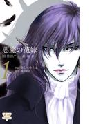 【全1-2セット】悪魔の花嫁 最終章(ミステリーボニータ)