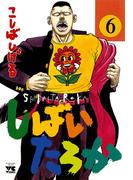 【6-10セット】しばいたろか(ヤングチャンピオン・コミックス)