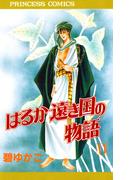 【11-15セット】はるか遠き国の物語(プリンセス・コミックス)