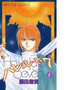 【全1-3セット】ハレルヤ7(プリンセス・コミックス)