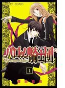 【1-5セット】バロック騎士団(ナイツ)(プリンセス・コミックス)