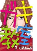 【全1-5セット】ガキ教室(少年チャンピオン・コミックス)