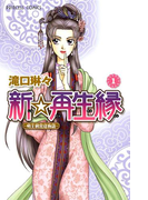 【1-5セット】新☆再生縁-明王朝宮廷物語-(プリンセス・コミックス)