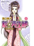 【全1-9セット】新☆再生縁-明王朝宮廷物語-(プリンセス・コミックス)