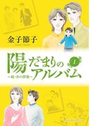 【全1-2セット】陽だまりのアルバム~続・青の群像(A.L.C. SELECTION)