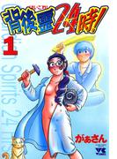 【全1-3セット】背後霊24時!(ヤングチャンピオン・コミックス)