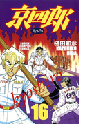 【16-20セット】京四郎(少年チャンピオン・コミックス)