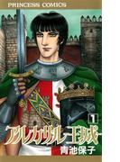 【全1-13セット】アルカサル-王城-(プリンセス・コミックス)