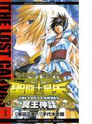 【1-5セット】聖闘士星矢 THE LOST CANVAS 冥王神話(少年チャンピオン・コミックス)