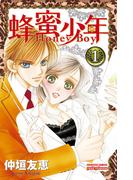 【全1-2セット】蜂蜜少年(プリンセスコミックス プチプリ)