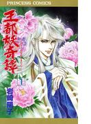 【全1-12セット】王都妖奇譚(プリンセスGOLD)