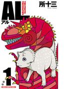 【全1-4セット】AL(アル)(少年チャンピオン・コミックス)