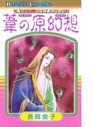 """【1-5セット】""""古代幻想ロマン""""シリーズ"""