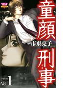 【全1-2セット】童顔刑事(ボニータコミックス)