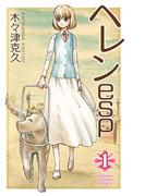 【全1-2セット】ヘレンesp(少年チャンピオン・コミックス)