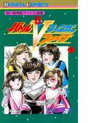 【全1-2セット】超ド級無敵アイドル戦隊 バトルフィンガーファイブ(ボニータコミックス)