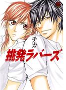 【全1-2セット】挑発ラバーズ(MIU 恋愛MAX COMICS)