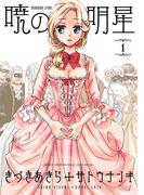 【全1-2セット】暁の明星(少年チャンピオン・コミックス エクストラ もっと!)
