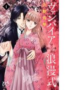【全1-3セット】ヴァンパイア 浪漫式(プリンセス・コミックス)