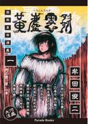 【全1-2セット】黄塵雲歌(Parade books)