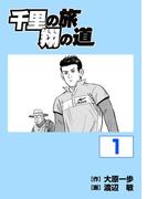 【全1-9セット】千里の旅 翔の道
