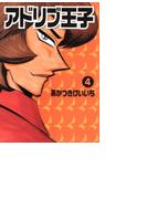【56-60セット】アドリブ王子(ガイドワークスコミックス)