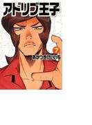 【91-95セット】アドリブ王子(ガイドワークスコミックス)