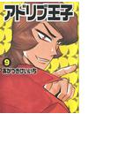 【121-125セット】アドリブ王子(ガイドワークスコミックス)