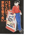 【61-65セット】パチスロで家族を養う男(ガイドワークスコミックス)