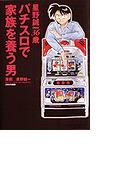 【106-110セット】パチスロで家族を養う男(ガイドワークスコミックス)