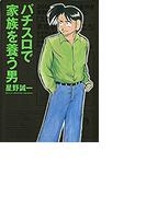 【全1-134セット】パチスロで家族を養う男(ガイドワークスコミックス)
